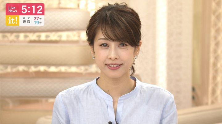 2019年06月17日加藤綾子の画像04枚目