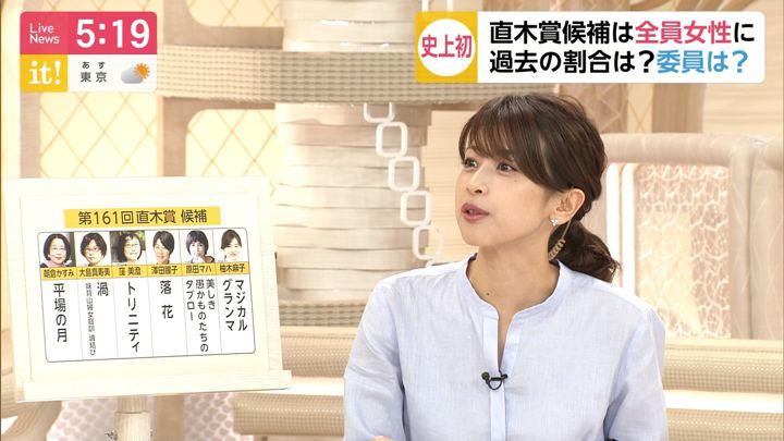 2019年06月17日加藤綾子の画像05枚目