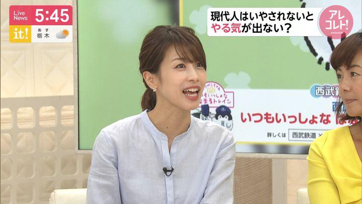 2019年06月17日加藤綾子の画像07枚目