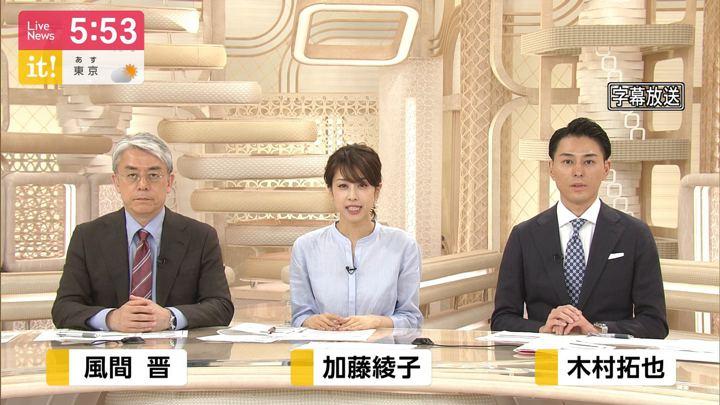 2019年06月17日加藤綾子の画像09枚目