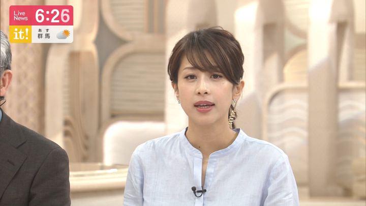 2019年06月17日加藤綾子の画像11枚目