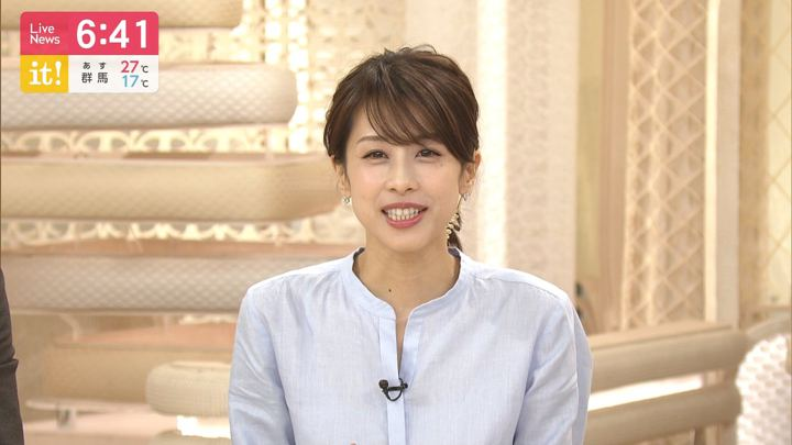 2019年06月17日加藤綾子の画像14枚目