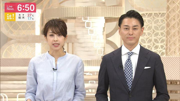 2019年06月17日加藤綾子の画像16枚目