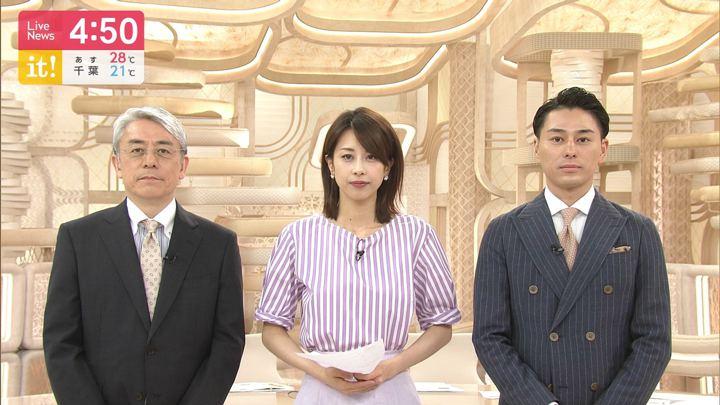 2019年06月18日加藤綾子の画像03枚目