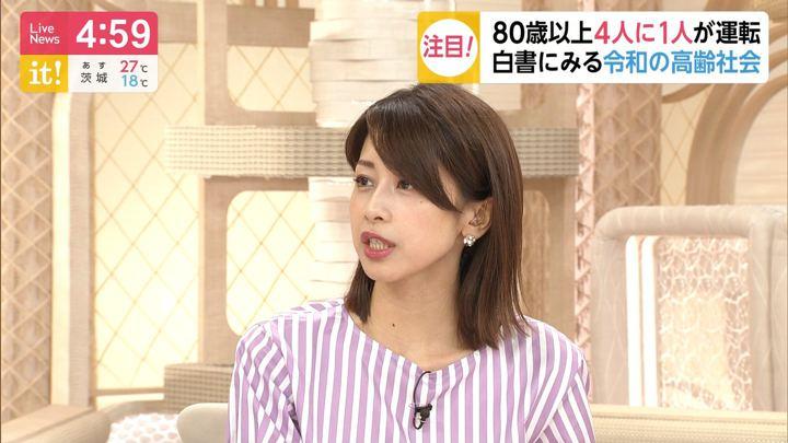 2019年06月18日加藤綾子の画像04枚目