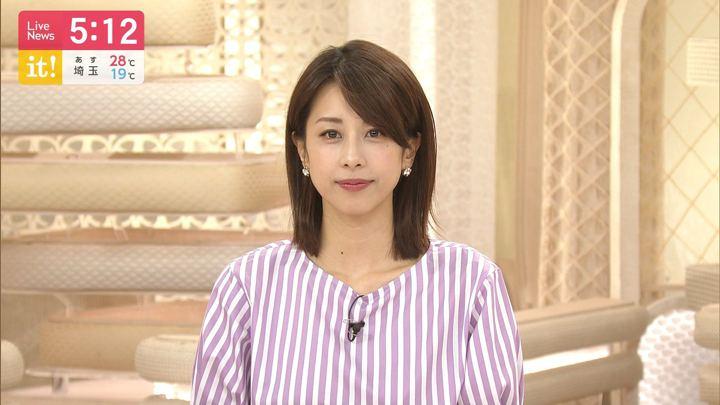 2019年06月18日加藤綾子の画像05枚目