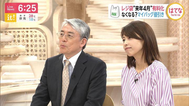 2019年06月18日加藤綾子の画像15枚目