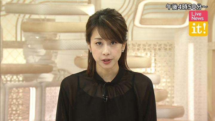 2019年06月19日加藤綾子の画像02枚目