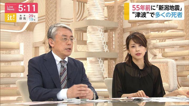 2019年06月19日加藤綾子の画像05枚目