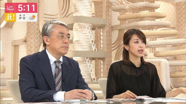 2019年06月19日加藤綾子の画像06枚目