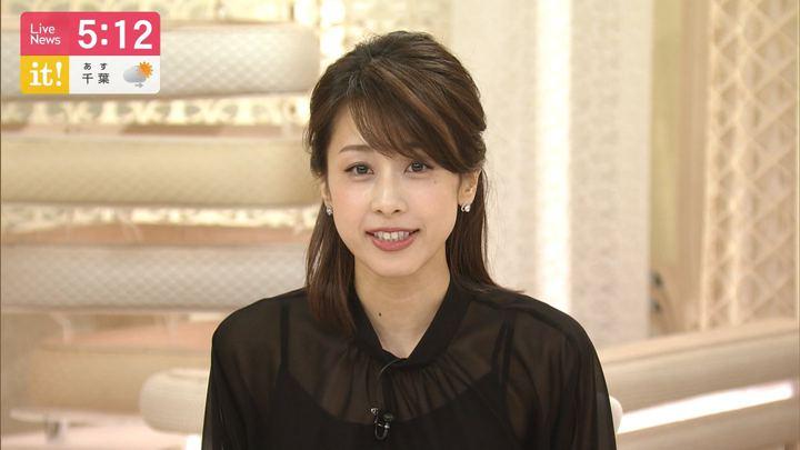 2019年06月19日加藤綾子の画像07枚目