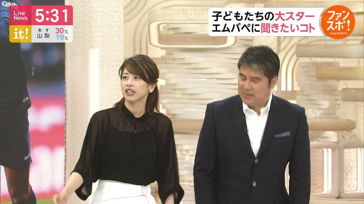 2019年06月19日加藤綾子の画像10枚目