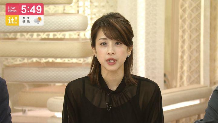 2019年06月19日加藤綾子の画像16枚目