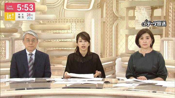 2019年06月19日加藤綾子の画像17枚目