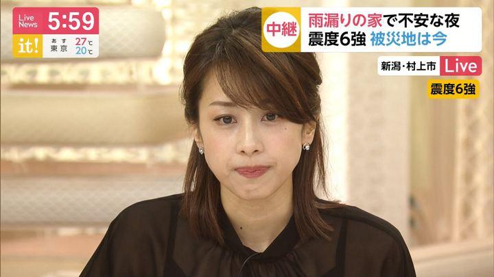 2019年06月19日加藤綾子の画像20枚目