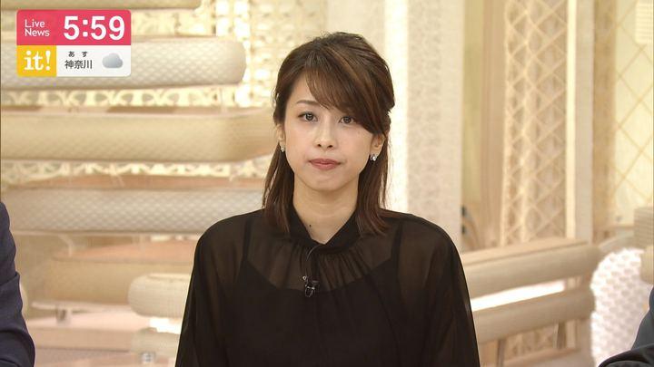 2019年06月19日加藤綾子の画像21枚目
