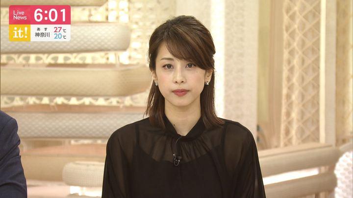 2019年06月19日加藤綾子の画像22枚目