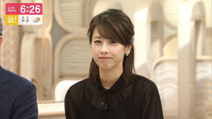 2019年06月19日加藤綾子の画像23枚目