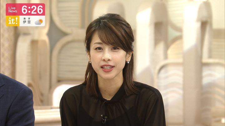 2019年06月19日加藤綾子の画像24枚目
