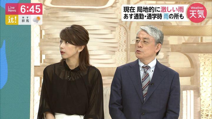 2019年06月19日加藤綾子の画像25枚目