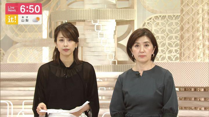 2019年06月19日加藤綾子の画像28枚目