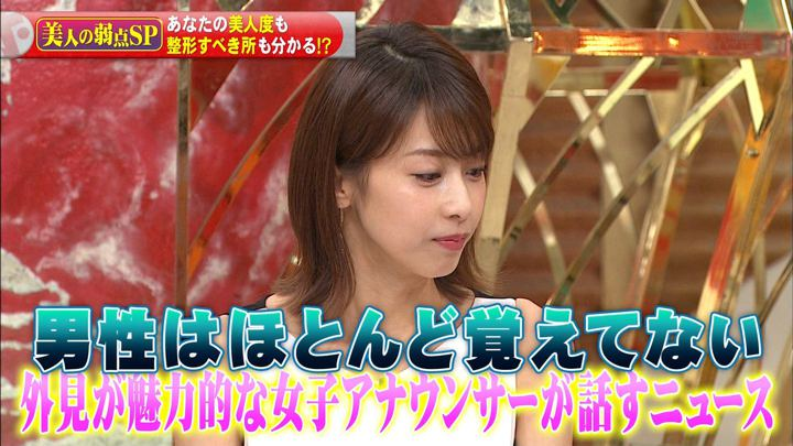 2019年06月19日加藤綾子の画像31枚目