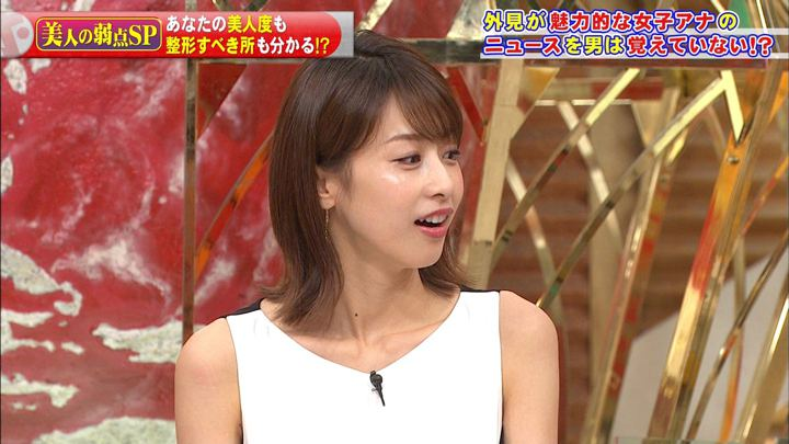 2019年06月19日加藤綾子の画像33枚目