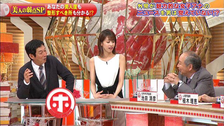 2019年06月19日加藤綾子の画像34枚目