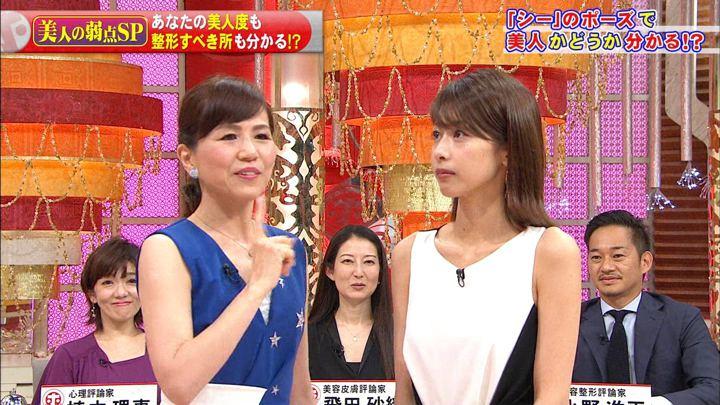 2019年06月19日加藤綾子の画像39枚目