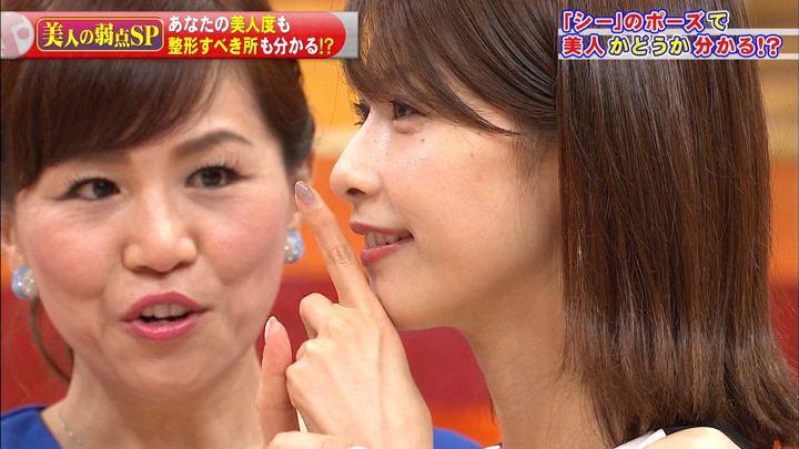 2019年06月19日加藤綾子の画像45枚目