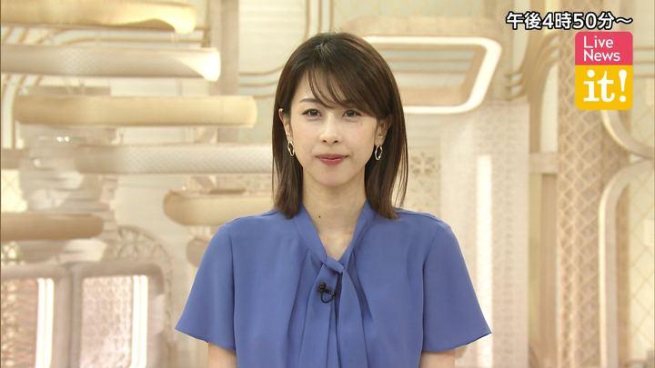 2019年06月21日加藤綾子の画像01枚目