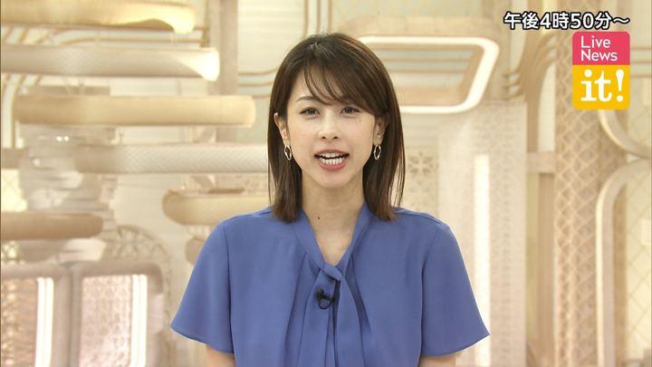 2019年06月21日加藤綾子の画像02枚目