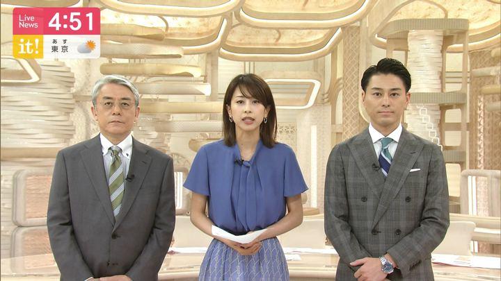2019年06月21日加藤綾子の画像03枚目
