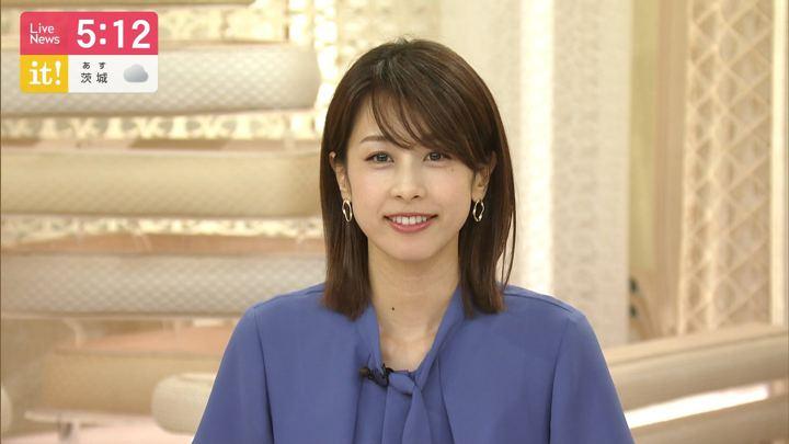 2019年06月21日加藤綾子の画像04枚目