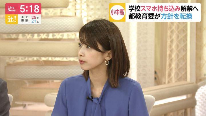 2019年06月21日加藤綾子の画像05枚目