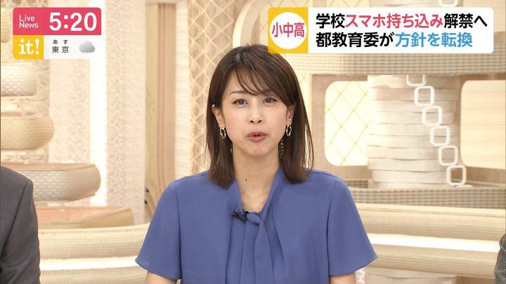 2019年06月21日加藤綾子の画像07枚目