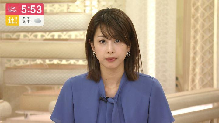 2019年06月21日加藤綾子の画像15枚目