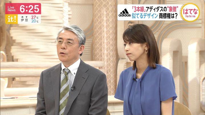 2019年06月21日加藤綾子の画像16枚目