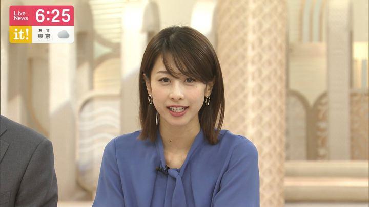 2019年06月21日加藤綾子の画像17枚目