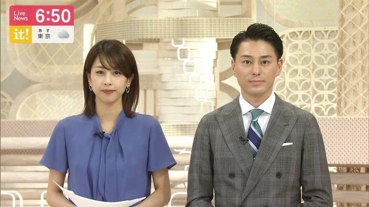 2019年06月21日加藤綾子の画像19枚目