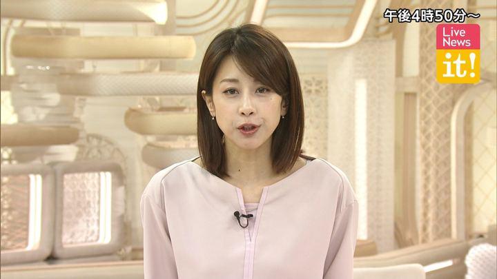 2019年06月24日加藤綾子の画像02枚目