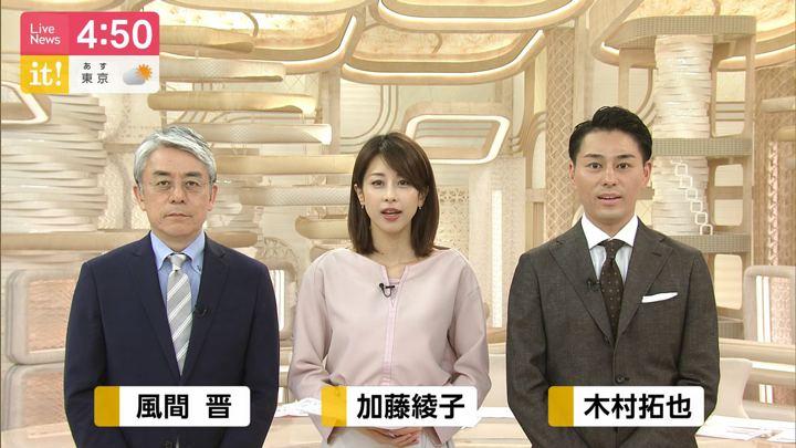 2019年06月24日加藤綾子の画像03枚目