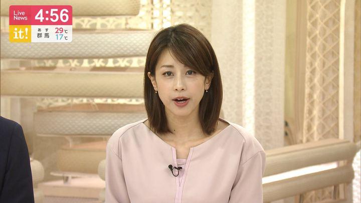 2019年06月24日加藤綾子の画像04枚目