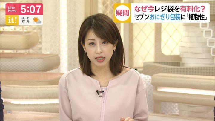2019年06月24日加藤綾子の画像06枚目