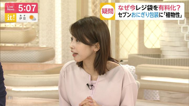 2019年06月24日加藤綾子の画像07枚目