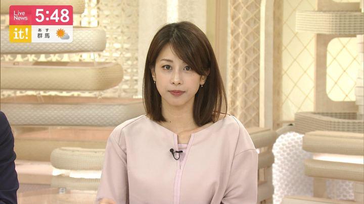 2019年06月24日加藤綾子の画像14枚目