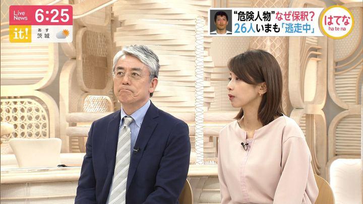 2019年06月24日加藤綾子の画像16枚目