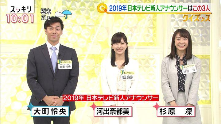 2019年06月24日河出奈都美の画像01枚目