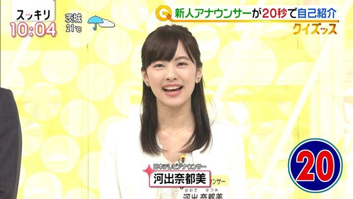 2019年06月24日河出奈都美の画像03枚目