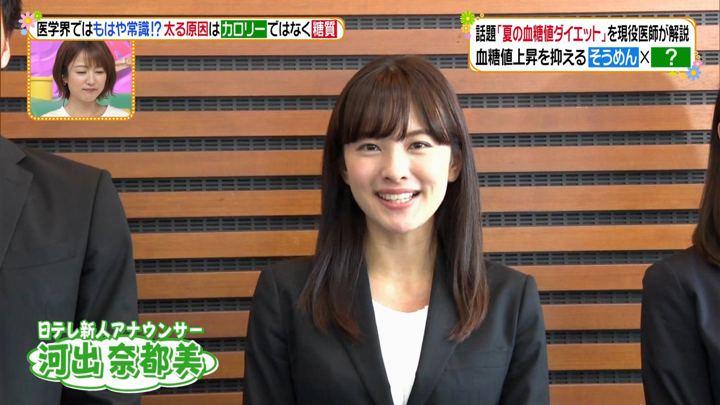 2019年06月24日河出奈都美の画像17枚目
